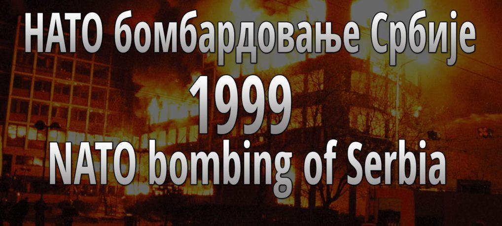 Да се не забораве жртве – 18 година од НАТО агресије