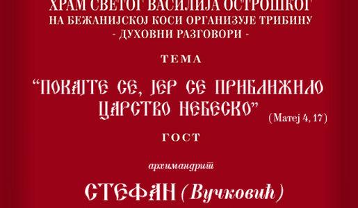 Предавање игумана Стефана у храму на Бежанијској Коси – најава