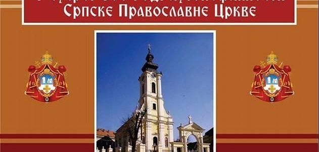 Одржан први Фестивал хорске музике у Сремској Митровици