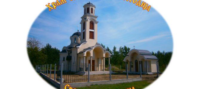 НАЈАВА: Слава Храма Св. Кирила и Методија у Сремској Митровици