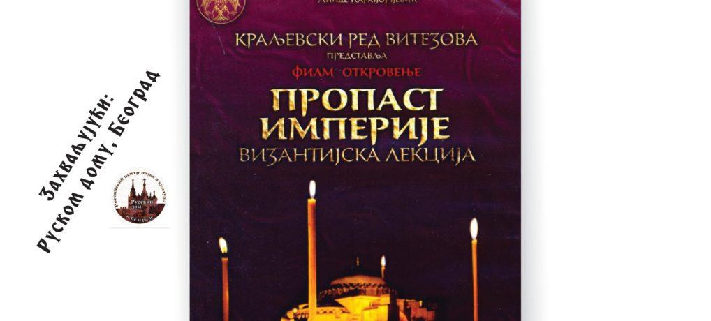 """НАЈАВА: Приказивање филма """"Пропаст империје – Византијска лекција"""" у КЦ-у Рума"""