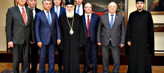 Његова Светост Патријарх српски г. Иринеј примио председника руске Думе