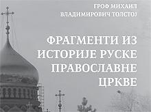 Фрагменти из историје Руске Православне Цркве