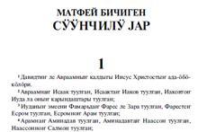 Друга редакција превода Новогa завета на алтајски језик
