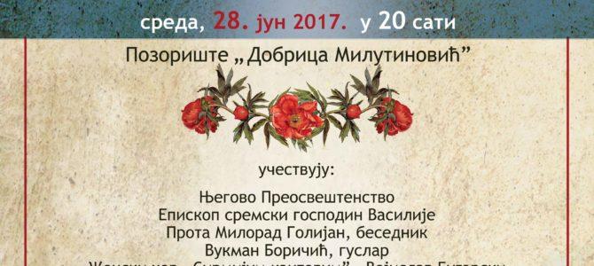 """НАЈАВА: Свечана академија """"ВИДОВДАН – СРПСКИ ИСТОЧНИК"""" у Сремској Митровици"""