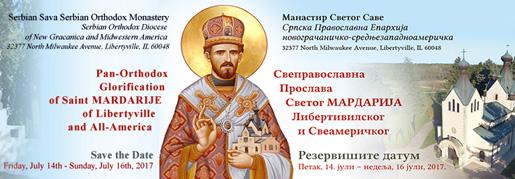 У славу и част Светог Мардарија Либертивилског