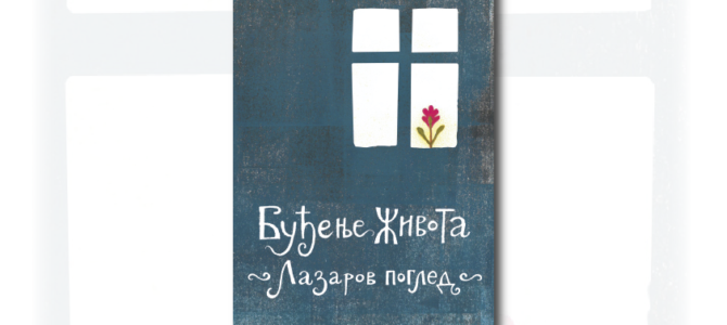 """НАЈАВА: Трибина на тему """"ЖИВОТ У ЦРКВИ"""" у Шашинцима"""