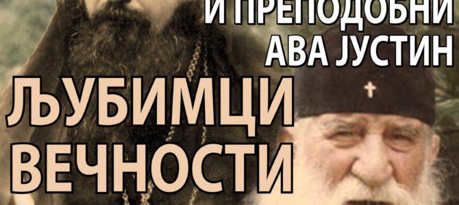 """НАЈАВА: Предавање на тему """"СВЕТИ ВЛАДИКА НИКОЛАЈ И ПРЕПОДОБНИ АВА ЈУСТИН"""" у Ваљеву"""