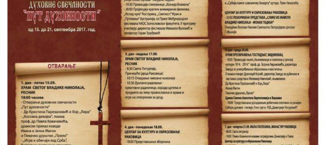 """НАЈАВА: """"Пут духовности"""" и 7. Сабор духовне поезије у Раковици"""