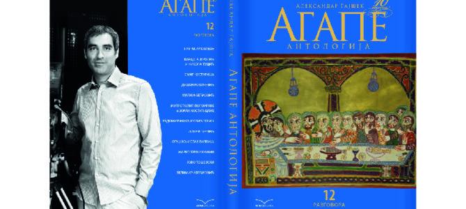 """НАЈАВА: Промоција књиге """"АГАПЕ антологија"""" у КЦ-у Рума"""