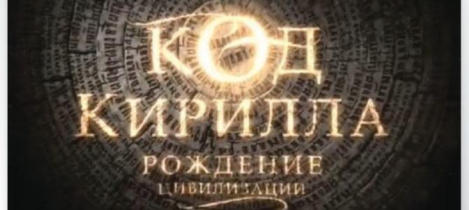 """НАЈАВА: Пројекција руског документарног филма """"Ћирилов код"""" у КЦ-у Рума"""
