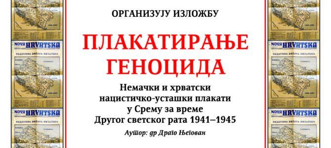 """НАЈАВА: Изложба """"Плакетирање геноцида"""" у Завичајном музеју Рума"""