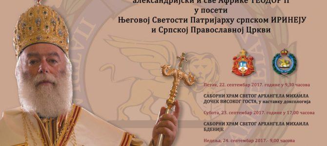 Његово Блаженство Папа и Патријарх александријски и све Африке г. ТЕОДОР II у посети Српској Православној Цркви