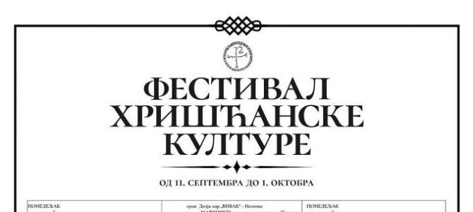 """Отворен фестивал """"Хришћанске културе"""" у Зајечару"""