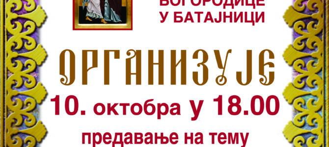 """НАЈАВА: Предавање на тему """"СИЛА ЗАГРЉАЈА"""" у Батајници"""