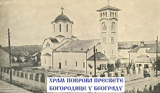 НАЈАВА: Слава храма Покрова Пресвете Богородице у Београду
