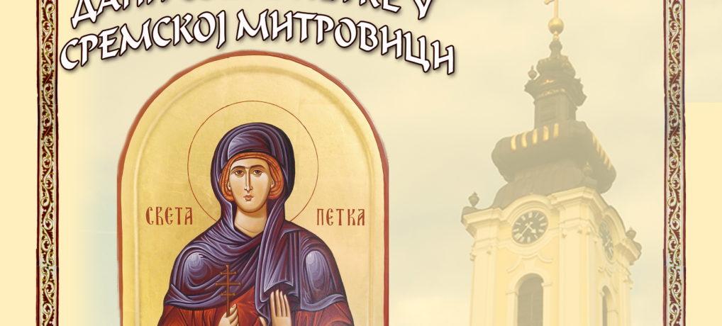 НАЈАВА: Дани Свете Петке у Сремској Митровици