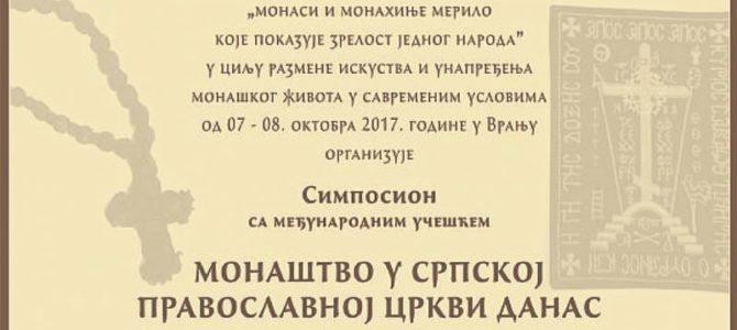 """НАЈАВА: Симпосион """"Монаштво у Српској православној цркви данас"""" у Врању"""