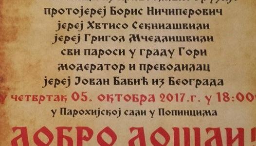 """НАЈАВА: Трибина на тему """"Црква и млади у Грузији"""" у Попинцима"""
