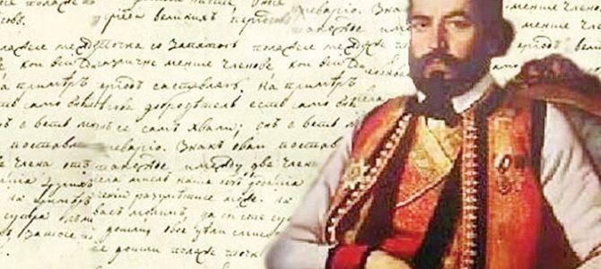 """Свечана академија поводом 170 година """"Горског вијенца"""""""