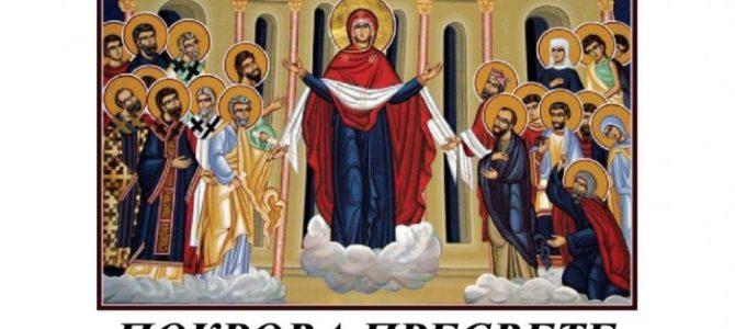 НАЈАВА: Празник Покрова Пресвете Богородице у Шиду