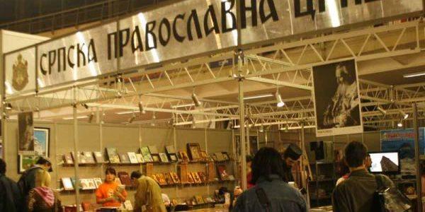 НАЈАВА: Српска Православна Црква на Сајму књига у Београду