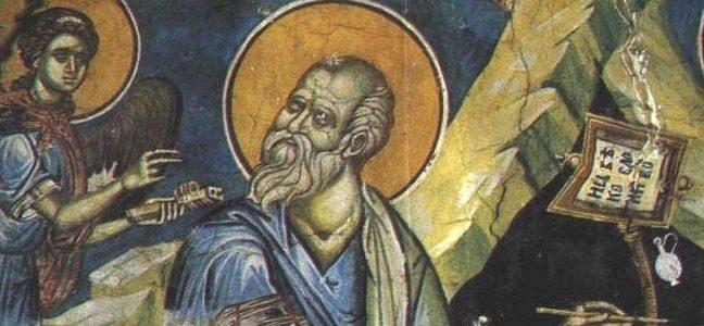 Свети апостол и јеванђелиста Јован Богослов