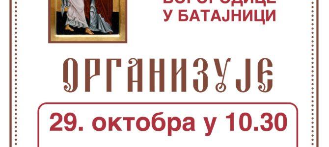 """НАЈАВА: Предавање """"РУСКА ЦРКВА И ПОРОДИЦА"""" у Батајници"""