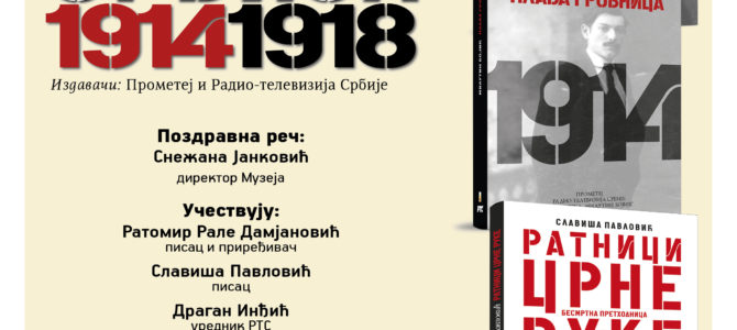 """НАЈАВА: Представљање и промоција Едиције књига """"Србија 1914 – 1918"""" у Заичаном музеју Рума"""