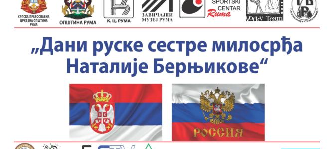 """НАЈАВА: """"Дани руске сестре милосрђа Наталије Берњикове"""""""