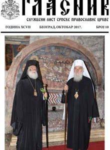 Нови број Гласника – службеног листа Српске Православне Цркве