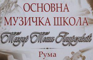 """НАЈАВА: Хуманитарни концерт """"СВИРАМО И ПЕВАМО ЗА НАШУ ДРУГАРИЦУ"""" у КЦ-у Рума"""