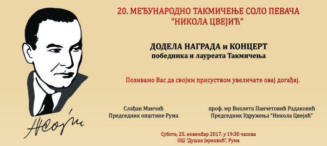 Распоред 20. Међународног такмичења ''НИКОЛА ЦВЕЈИЋ'' у Руми