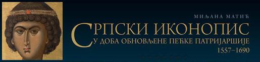 Представљање капиталног дела у издању Музеја СПЦ