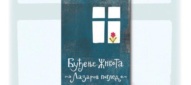 """НАЈАВА: Разговор на тему """"Живот у Цркви"""" у Никинцима"""