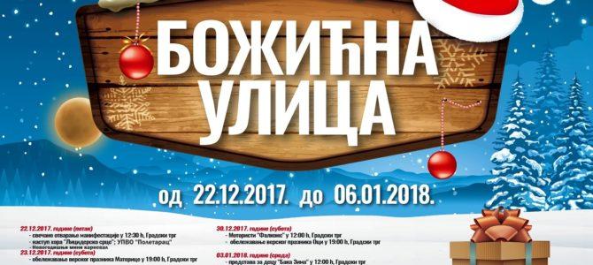 """Програм """"Божићне улице"""" у Руми"""