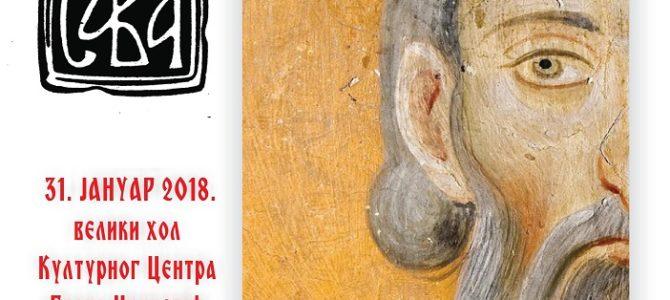 """НАЈАВА: Ворки тим и СПЦО Рума приказују документарни филм """"Свети Сава"""""""