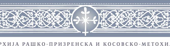 Саопштење Епархије рашко-призренске