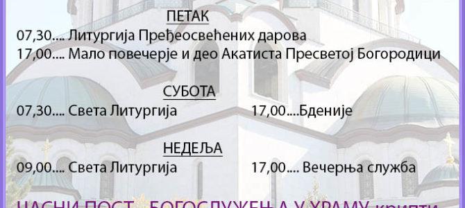 Распоред богослужења током Великог поста у храму Светог Саве