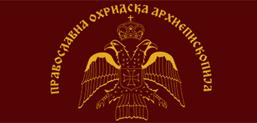 Правоснажна пресуда за регистрацију Православне Охридске Архиепископије