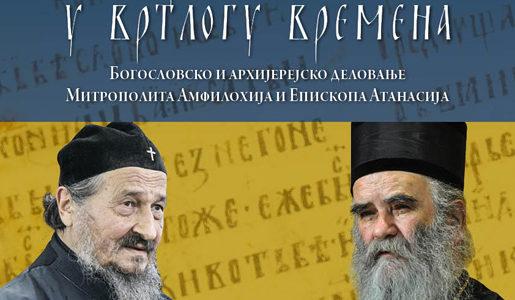 Скуп посвећен архијерејима Амфилохију и Атанасију