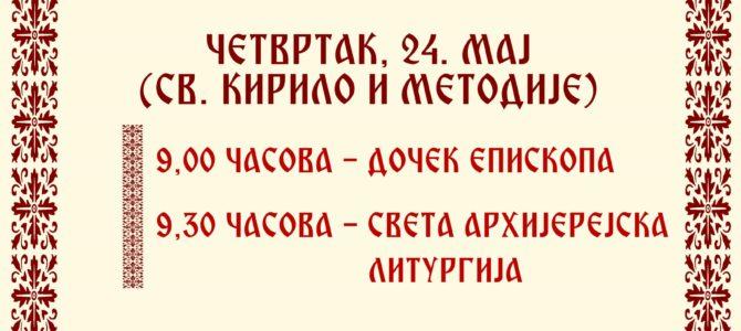 НАЈАВА: Еписикоп сремски г. Василије у Сремској Митровици
