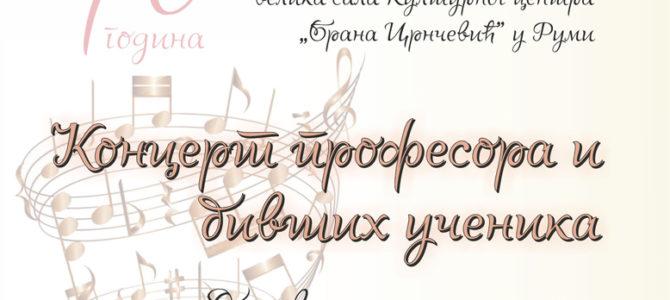 Музичка школа обележава 70 година постојања