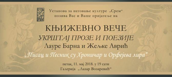 Књижевно вече Лауре Барна и Жељке Аврић