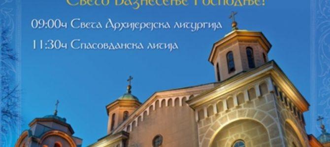 Слава града Београда и Вазнесењске цркве