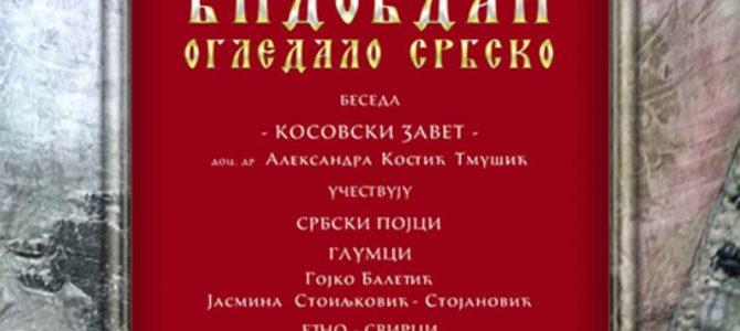 """""""Видовдан – огледало србско"""" у храму св. Марка"""