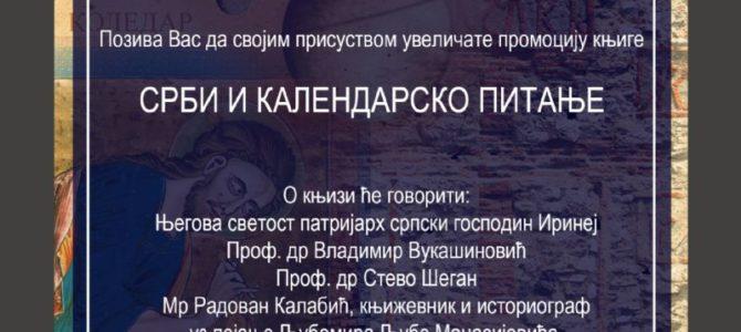 """Патријарх Иринеј на представљању књиге """"Срби и календарско питање"""""""