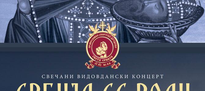 Видовдански концерт: Србија се роди!