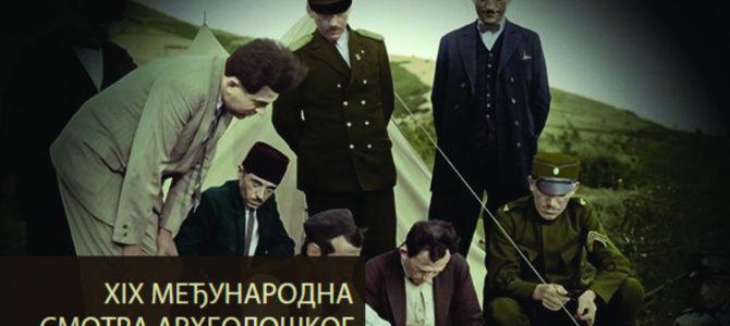 Пројекције филмова са XIX међународне смотре археолошког филма