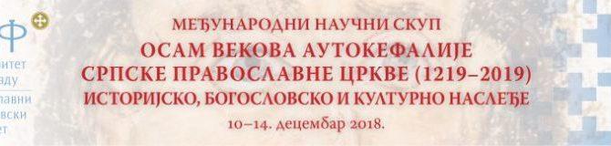 Научни скуп поводом осам векова аутокефалије СПЦ